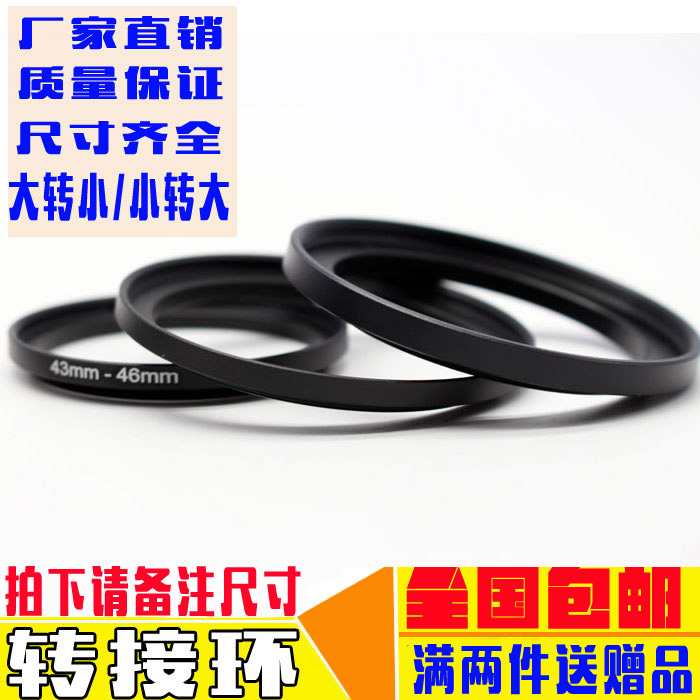 lens filter adapter ring 37-40.5-43 -46-49-52-55-58-62-67-72-77-82 adapter ring