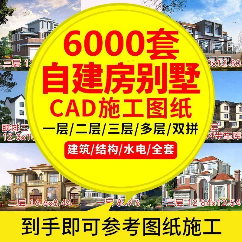 2019别墅建筑设计效果图 新农村自建房一层二层三层 CAD施工图纸