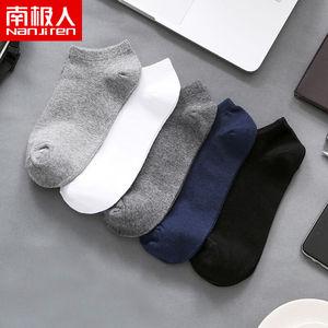 南极人【3/20双】袜子男夏季薄款短袜防臭棉袜吸汗透气低帮浅口袜
