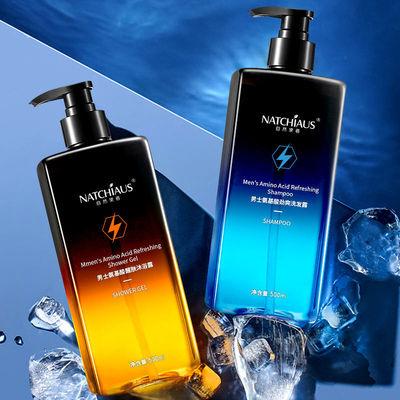 男士沐浴露洗发露香水持久留香洗发水控油去油清爽氨基酸除螨套装