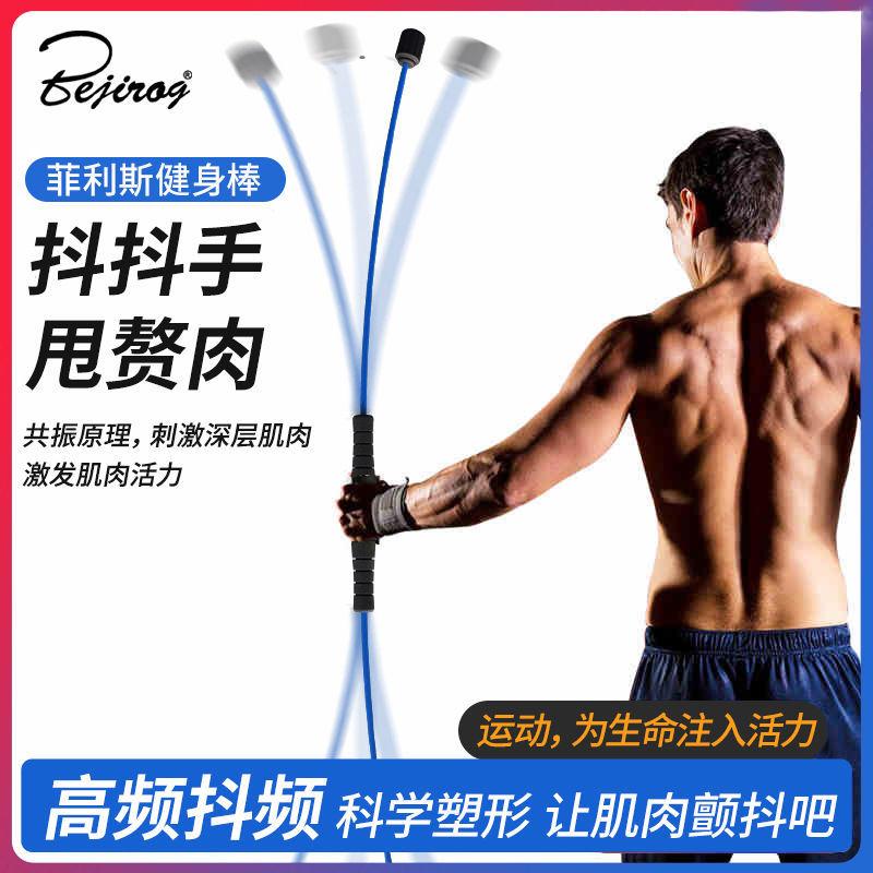 棒多功能健身棒弹力棒运动燃脂震颤棒训练棒男健身器材家用