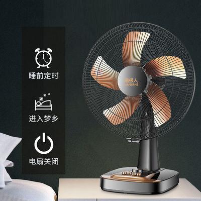 南极人家用台式电风扇立式电扇台扇办公室宿舍卧室静音电扇大风力