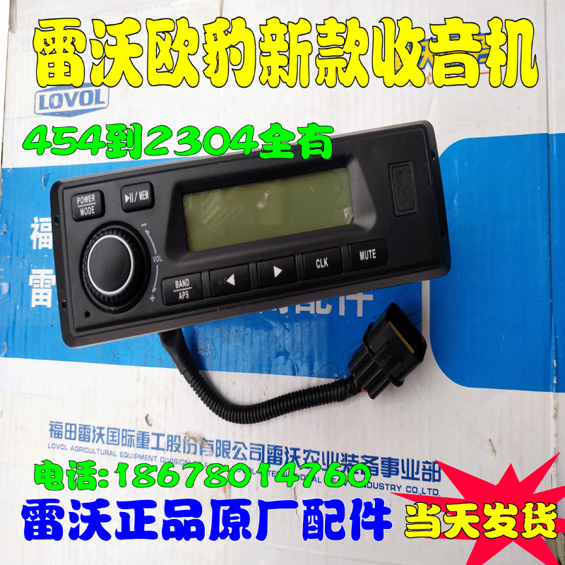 批发雷沃欧豹拖拉机新款收音机 播放器554 1804 录音机 MP3收音机原厂价格