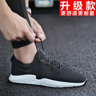 男士网面运动鞋跑步鞋休闲板鞋单鞋男鞋