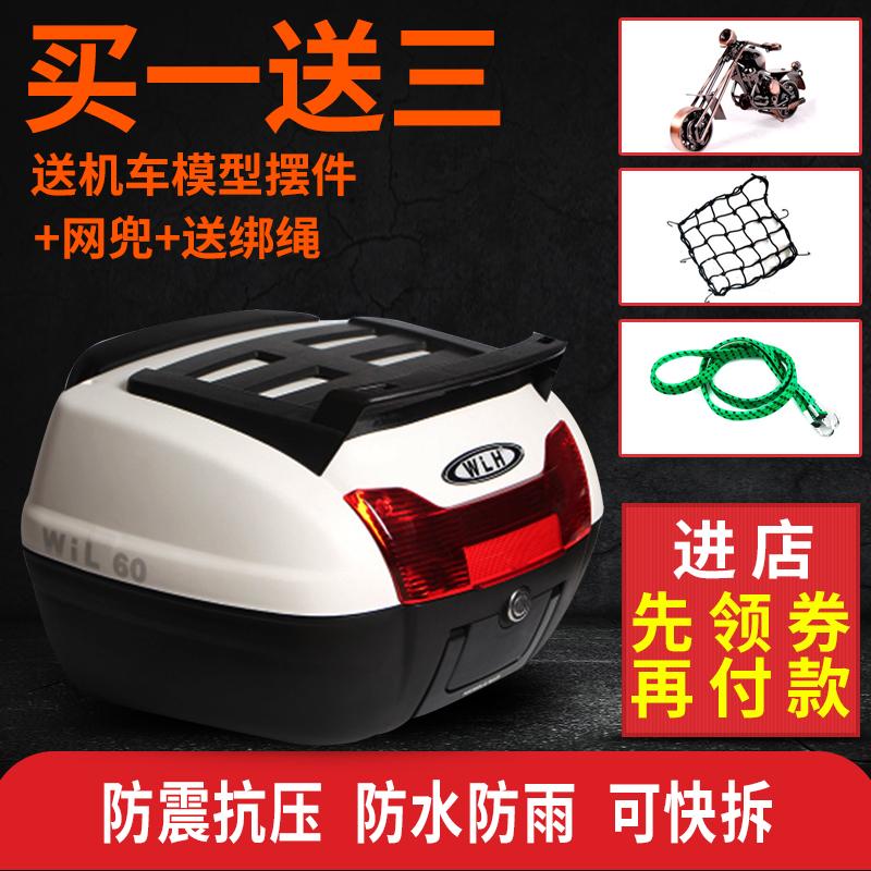 Cực lớn xe gắn máy đuôi hộp Wan Lihao E60 lưu trữ bàn đạp động cơ xe công cụ phổ sửa đổi thân cây