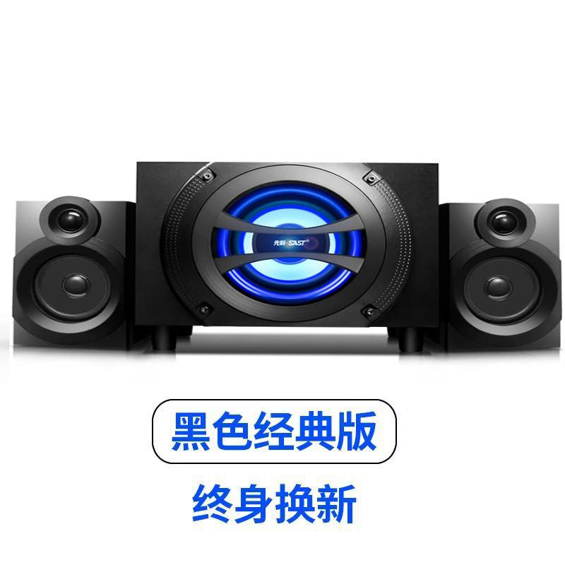 先科多媒体电视蓝牙音箱2.1低音炮
