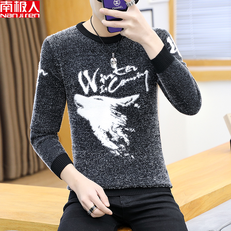 南极人男士修身圆领套头毛衣长袖韩版马海毛打底衫男装T恤针织衫