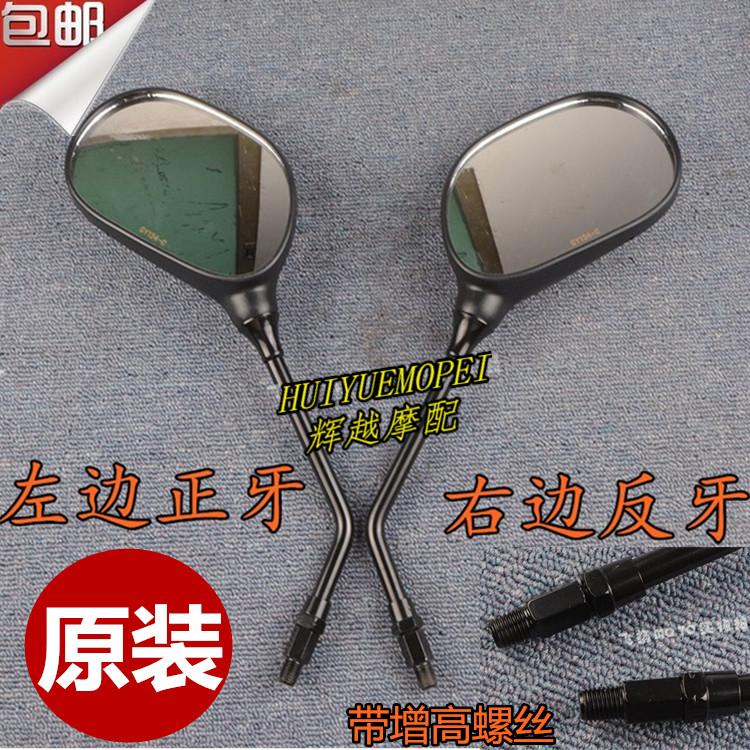 Yamaha xe máy Tianjian Tianzhu Tianzhu 125 gương Feizhi 150 250 phổ original gương chiếu hậu