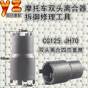 Sửa Chữa xe máy Công Cụ CG125 Đôi Clutch Nut Removal Tool Ly Hợp Tháo Gỡ Bốn-Prong Tay Áo