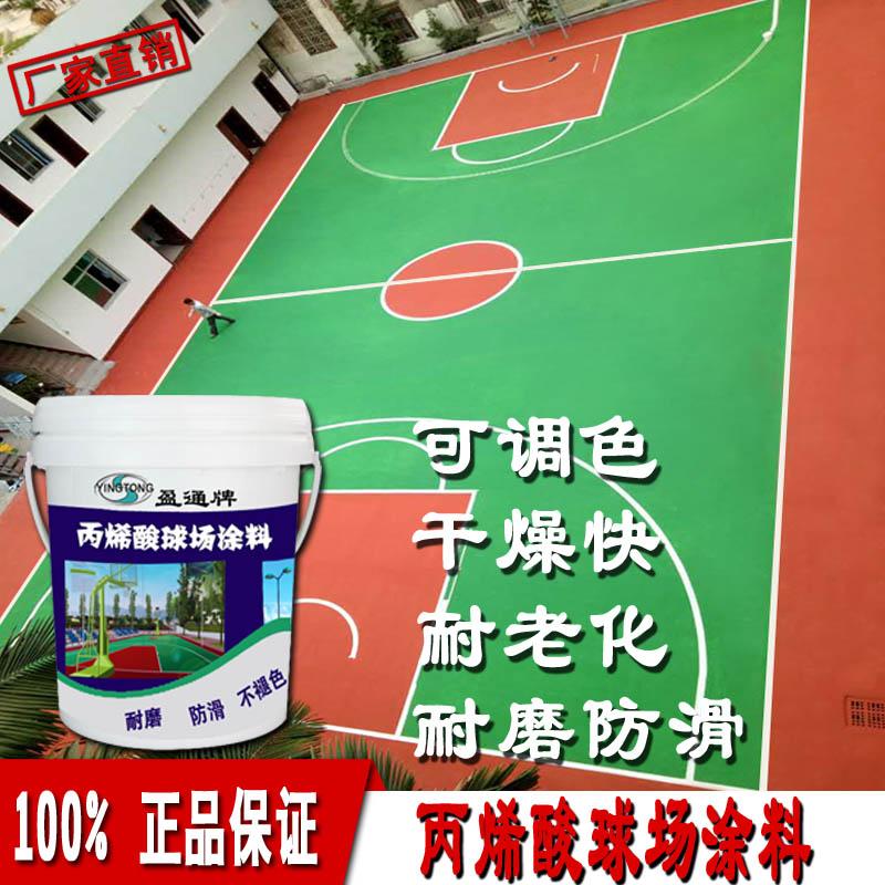 丙烯酸篮球场涂料地面漆地板油漆网球场材料地胶施工底面中涂塑胶