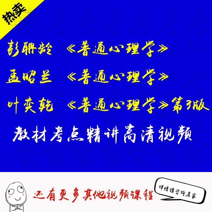 2019考研专业课叶奕乾孟昭兰彭聃龄普通心理学视频网课