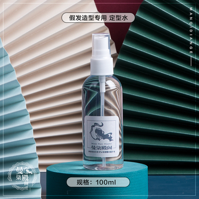 taobao agent COSPLAY wig styling DIY plate hair styling water hair glue hair glue alcohol glue white latex