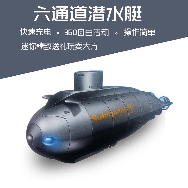 Giải trí gia súc bốn hoặc sáu kênh mini không dây điều khiển từ xa thuyền sạc tàu ngầm hạt nhân tàu ngầm điện trẻ em của đồ chơi giáo dục