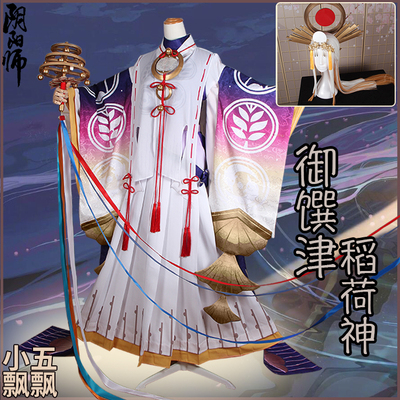 taobao agent Xiaowu Piaopiao Onmyoji COS SP Shishen Inari God Yujin COS clothing Wigs headwear props