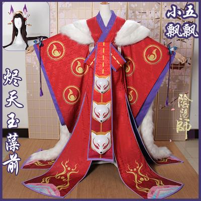 taobao agent Xiao Wu Piao Piao Onmyoji cos Jintian Yuzao former SP Shishen game C suit and wind cosply costume female