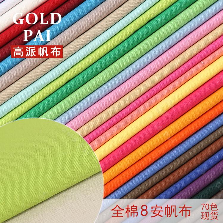 Bông vải cotton màu rắn vải sofa vải rèm khăn trải bàn trải giường bao gồm gối túi DIY tay