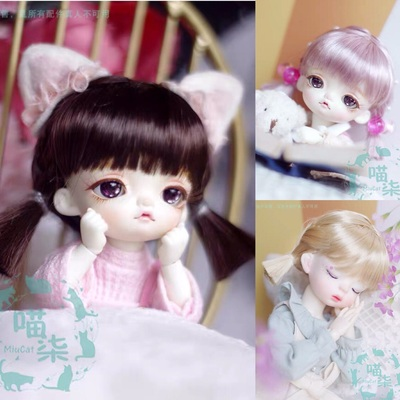 taobao agent BJD baby with imitation mohair wig milk tea brown red braid long hair big girl 3 points giant baby 4 points 6 meow 7