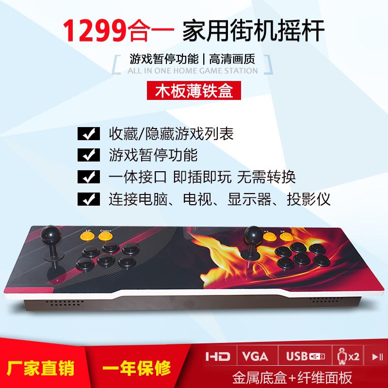 Nhà arcade moonlight hộp 5 s với 1388 trò chơi kim loại đôi chiến đấu game console