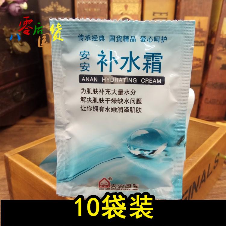 An An kem dưỡng ẩm 20 gam túi dưỡng ẩm chống khô kem dưỡng ẩm gel dưỡng ẩm lotion tuổi sản phẩm trong nước