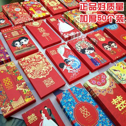 23款红包结婚回礼卡通创意个性红包 大红包40个 券后7.9元起包邮