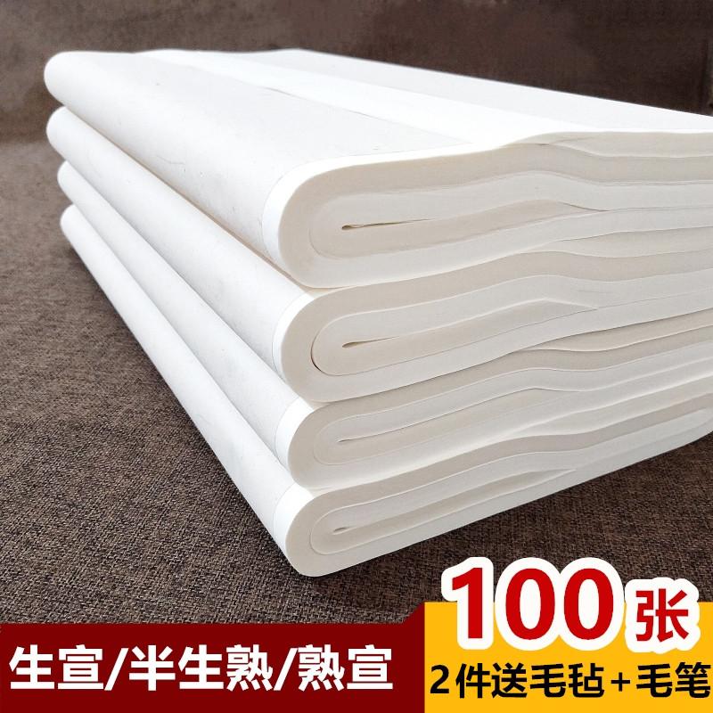 宣纸批发半生半熟100张 生宣纸书法国画专用作品纸四尺熟宣初学者