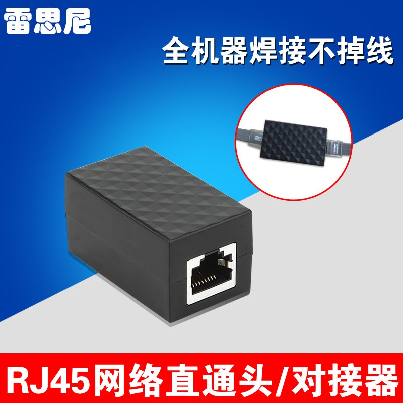 1 45 Resini Rj45 Network Cable Connector To Connector Network Dual Head Network Straight Through The Head Cable Extension Crystal Head From Best Taobao Agent Taobao International International Ecommerce Newbecca Com