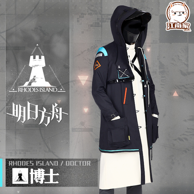 taobao agent Jiangnan Home Spot Tomorrow's Ark Cos Clothes Dr. Cos Daily Full Set Clothes Cosplay Costume Women
