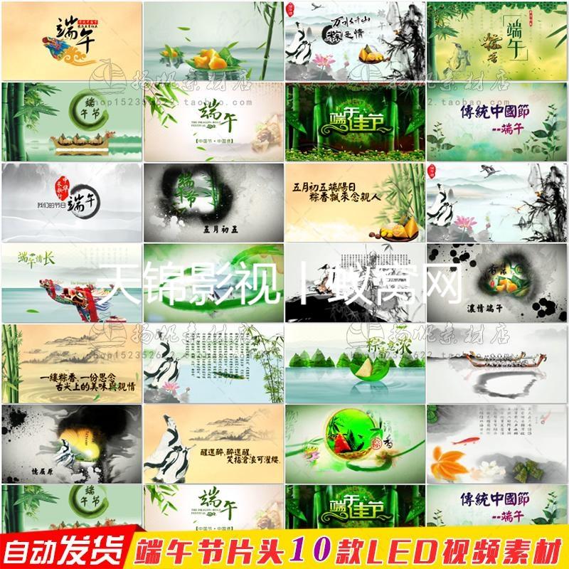 HJ26中国风水墨端午节屈原粽子 晚会 LED大屏幕背景视频素材
