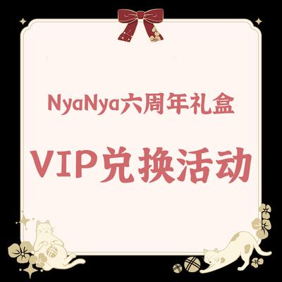 taobao agent 2021 NyaNya original Lolita paper crane Itan VIP member limited theme gift box