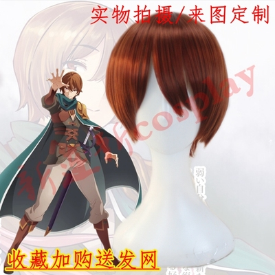 taobao agent Customized wig set COSPLAY reply to Warlock's restart life cos Kaialge brown male short fake hair