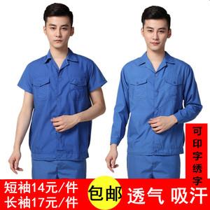 Mùa hè yếm phù hợp với nam giới và phụ nữ áo sơ mi mùa hè dài tay ngắn tay dụng cụ phần mỏng nhà máy tự động dịch vụ sửa chữa bảo hiểm lao động quần áo