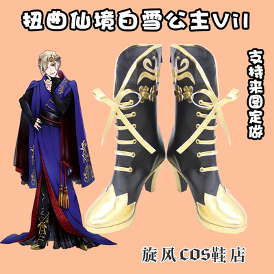 taobao agent E2970 Twisted Wonderland cos shoes Snow White Vil came to map custom cos shoes