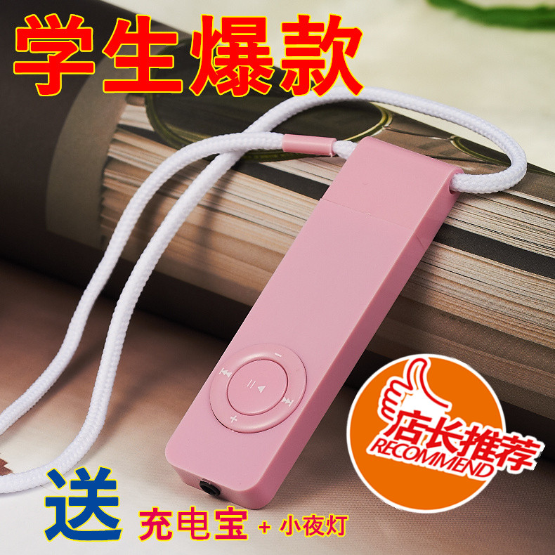 English mp3 player straight into student sports running mini cute U disk Walkman student couple ultra-thin P4