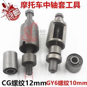 Sửa chữa xe máy công cụ sửa chữa công cụ trong tay áo đệm tay áo móc áo bộ công cụ loại bỏ