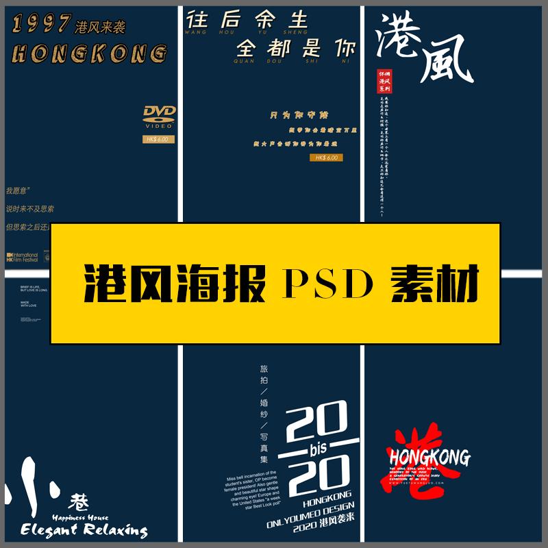 【M53】怀旧港风电影海报封面杂志PSD字体模板 旅拍婚纱影楼写真文字素材