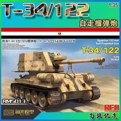 麦田模型 RM-5013 1/35 T-34/122 自走榴弹炮
