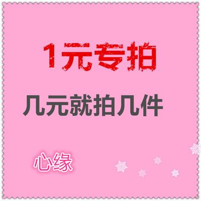 taobao agent Xinyuan Postage: One yuan is a universal shot, just a few yuan for a few yuan. Women's Research Juqueshi Logistics Specialist