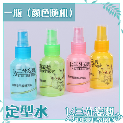 taobao agent 【Three-point delusion】Cosplay wigs and fake hair special styling male female styling spray styling water hair spray