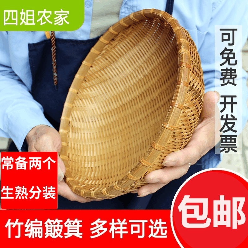 bamboo weaving winnowing seive steamed bread to receive taomee wash dish fruit basket basket products drop artifact props package mail