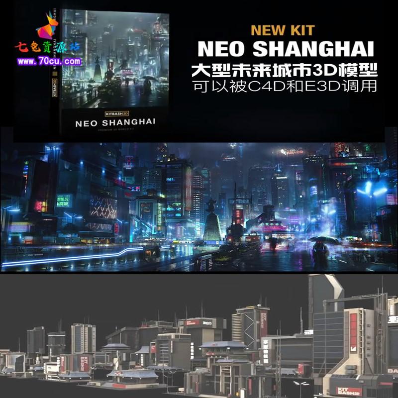 C4D/E3D模型大型未来城市模型场景3D模型带材质贴图 Kitbash3D