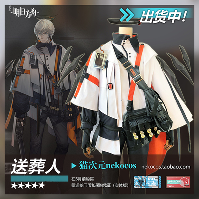 taobao agent Spot cat dimension【Tomorrow's Ark】Mourners cos men's clothing cosplay custom women's clothing peripheral clothing