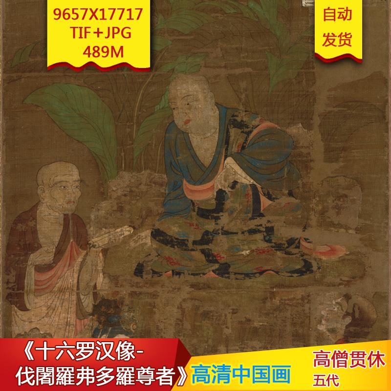 《十六罗汉像伐闍羅弗多羅尊者》五代贯休9657X17717像素高清国画