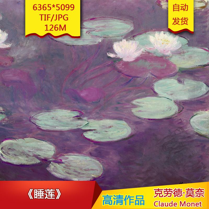 《睡莲》莫奈作品6365X5099像素高清油画