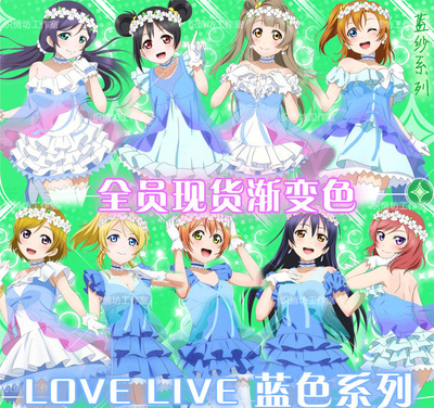 taobao agent All in stock send garland Love Live op1 playing song suit South bird cos blue yarn cosplay costume
