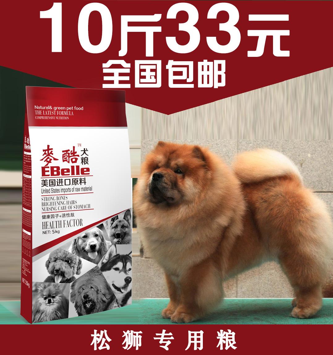 Thức ăn cho chó Chow Chow thực phẩm đặc biệt 5 kg10 kg con chó con chó trưởng thành thức ăn cho chó pet dog tự nhiên staple thực phẩm