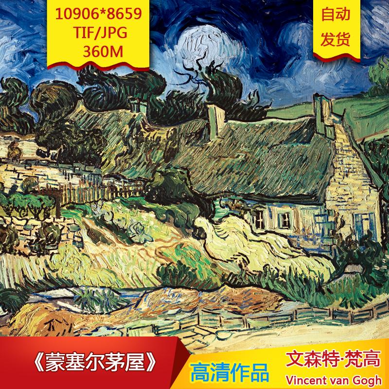 《蒙赛尔茅屋》梵高作品10906X8659像素高清油画