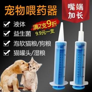 Feeder ống tiêm mèo con chó pet thuốc feeder ống kim trẻ con chó cưng dài miệng tay đẩy vật tư y tế