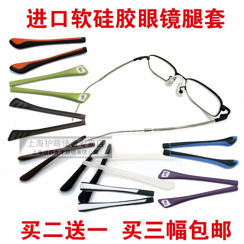 Nhập khẩu mềm silicone kính tay áo khung ống Khung kính phụ kiện non-slip chân bìa Kim Loại mỏng gương leg set vòng kim
