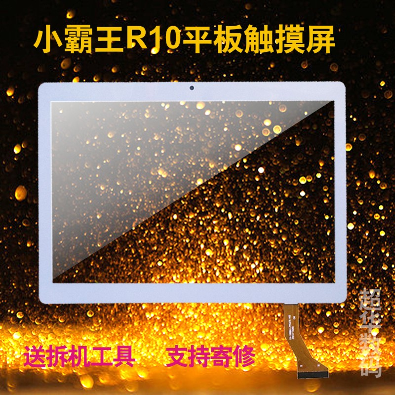 Xiaobawang sinh viên tablet r10 màn hình cảm ứng bên ngoài máy học màn hình phiên bản nâng cao sửa chữa màn hình màn hình phụ kiện thay thế k