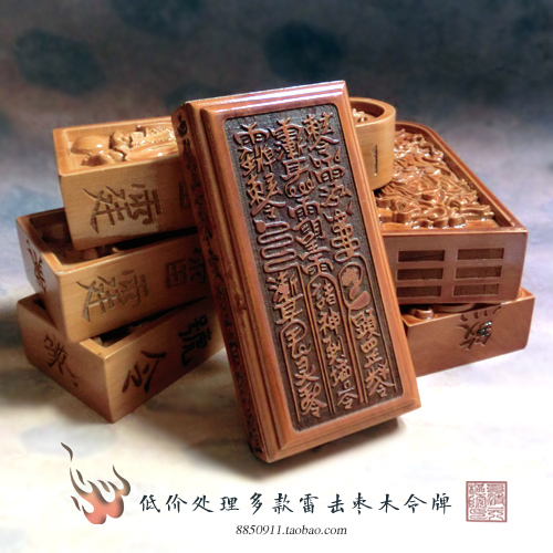 [dealing with lightning near the altar common jujube gods. All will become visible token of one hundred and eight 120 yuan each package mail]